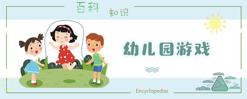 幼儿园游戏活动有哪些项目